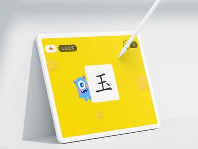 认识汉字 ,ipadpro ios界面设计,幼儿教育app