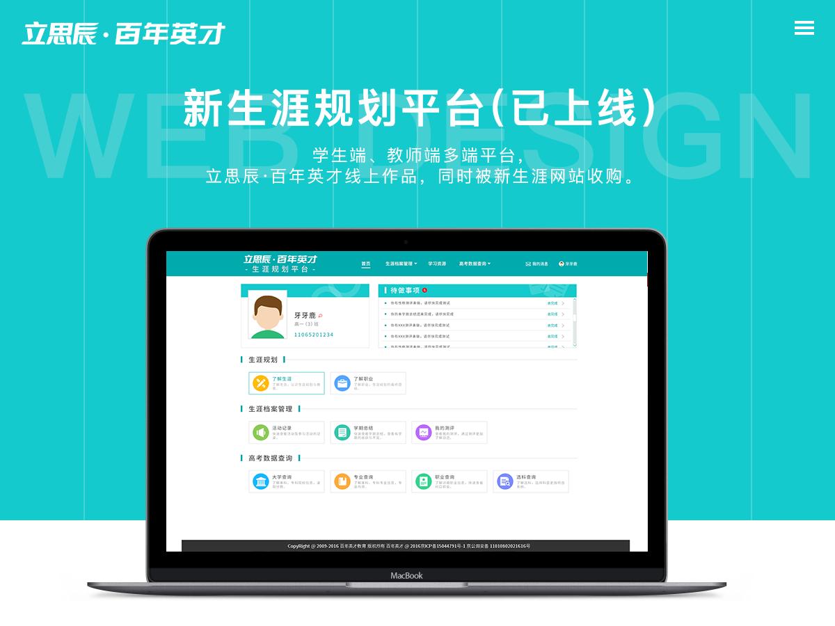 web-新生涯平台学生端 图标 设计 ui