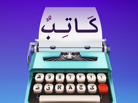 MacOSX Arabic Keyboard App Icon