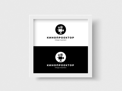Kinoproektor Logotype logotype design logo design movie logotype