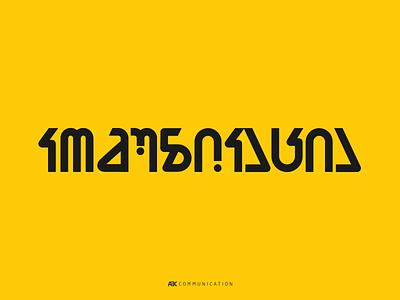 communication communication georgia lettering icon minimal logo illustration typography
