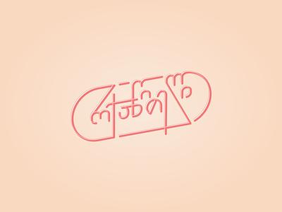 Typography design wine branding georgia icon minimal logo illustration lettering typography
