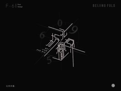 Beijing Fold