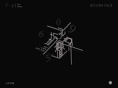 Beijing Fold space beijing brand logo font design