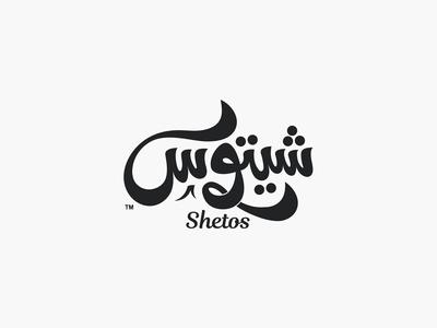 Shetos   Logo Design