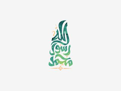 Muhammad is the Messenger of God islamic arbic art design muhammad typography ibrahim-rady