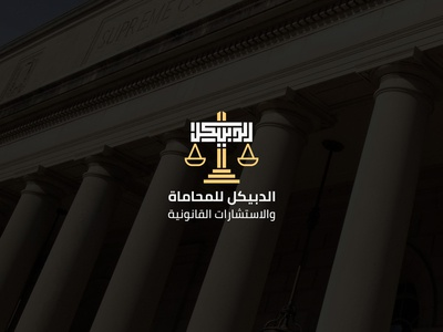 Aldubaikel Law   Logo Design   KSA