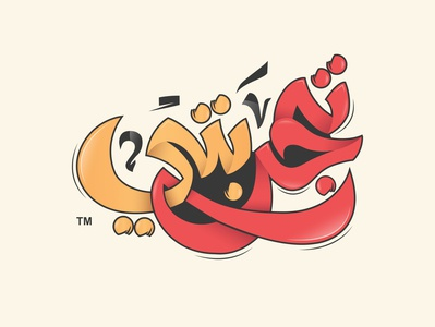 تجربتي ibrahimartwork calligraphy typogaphy design creative ibrahim-rady
