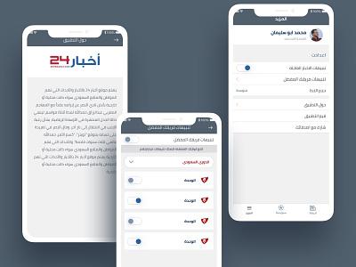 Akhbaar24 Mobile App Design UI/UX ux app arabic ux design ux  ui ux animation ux challenge ui pack ui interaction design