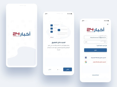 Akhbaar24 Mobile App Design UI/UX ux app arabic ux  ui ux design ux challenge ux animation ui pack ui interaction design