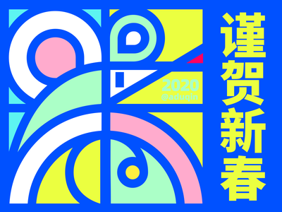 Lunar New Year 2020 ( Spring Festival ) lunarnewyear mouse design icon logo illustration