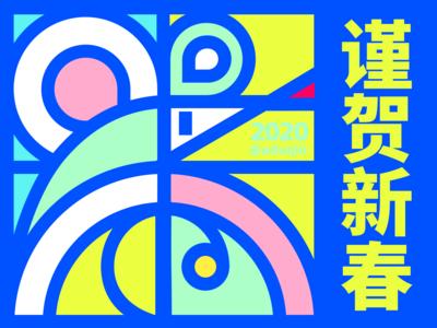 Lunar New Year 2020 ( Spring Festival )