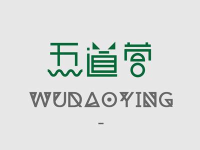 Logo for Wudaoying Hutong, Beijing hutong logo beijing china chinese