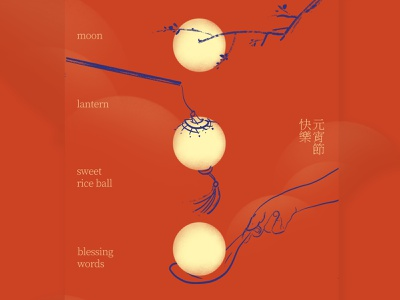 happy lantern festival 新年快乐 春节 元宵 元宵节 procreate red minimal poster sweet rice ball moon happy new year happy lantern festival lantern