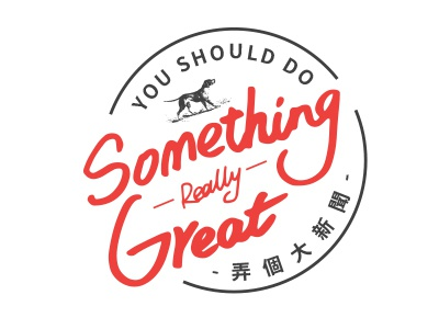 Something Great 蛤 logo chop chinese beijing china