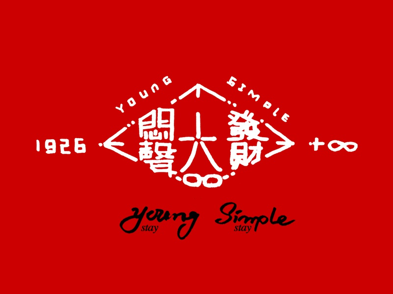 Stay Young,Stay Simple birthday 1s 817 蛤 logo chop chinese beijing china