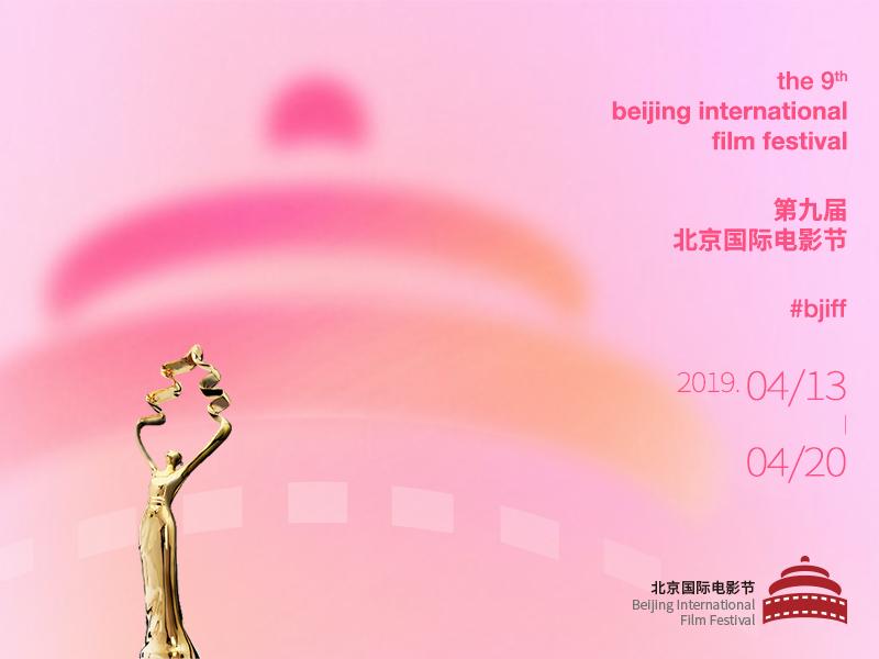 Fan made poster for Beijing International Film Festival 电影节 天坛 北京国际电影节 北京 thetempleofheaven logo 2d logo festival film fan-art fanart bjiff beijing