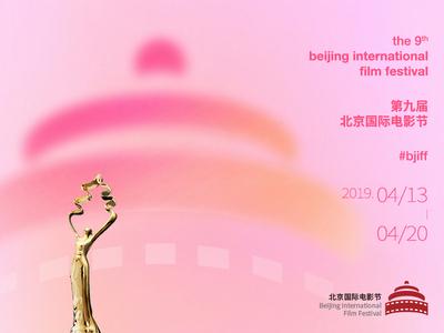 Fan made poster for Beijing International Film Festival