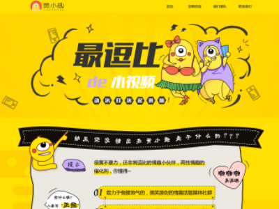 Website of Huang xiaoqu