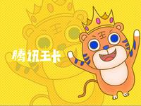 Tiger tiger king 04