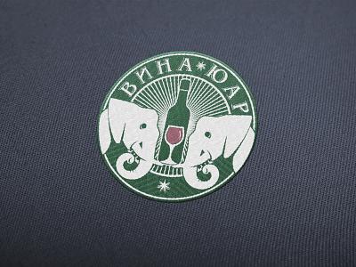 Logo for South African wine importer app logo design book design vector logo logos branding logotype identity logofabrika
