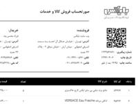 Printed Invoice