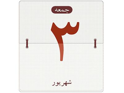 Date Flipper graphic flipper calendar date persian