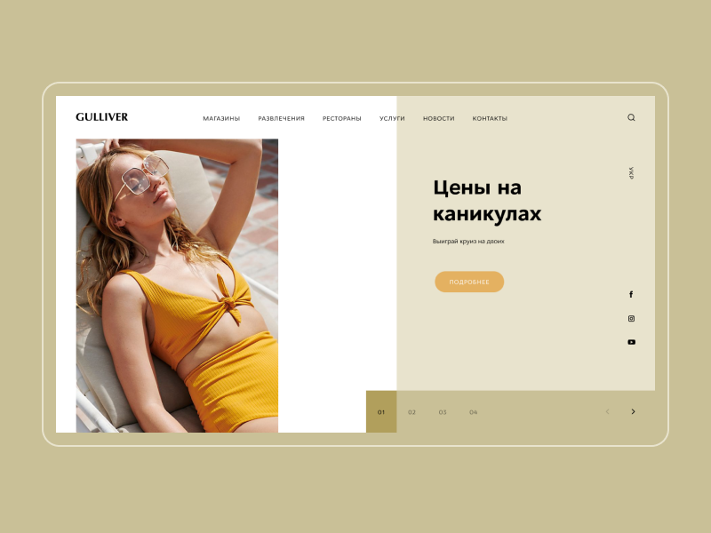 Gulliver — Website store pastel colors shopping plaza mall design minimal website web ui ux interface