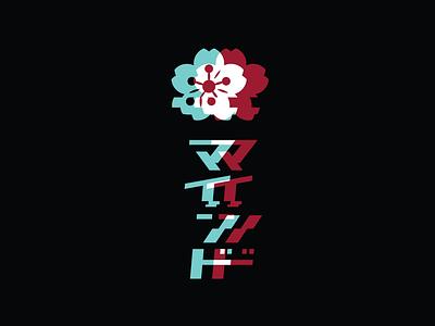 Glitch Cherry Blossom kanji lettering illustration vector apparel typography glitch cherry blossom