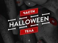 Halloween Poster. Part.