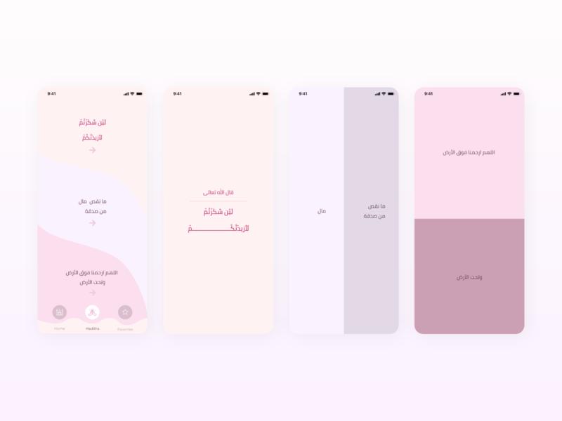 Islam Arabic App arabic app typography arabicdesign uiux interface uidesign ui interfacedesign design