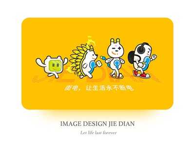 Image Design-JIEDIAN cute charging illustration