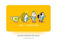 Image Design-JIEDIAN