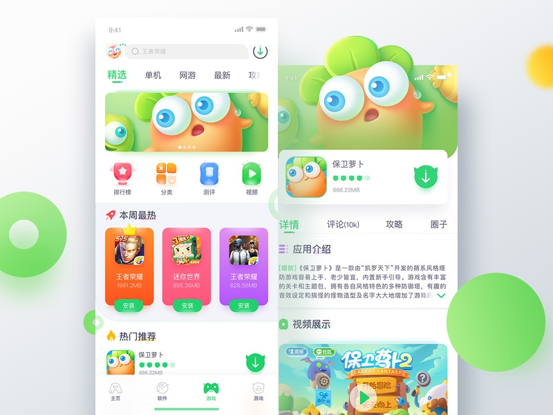Application app ui  colour  app