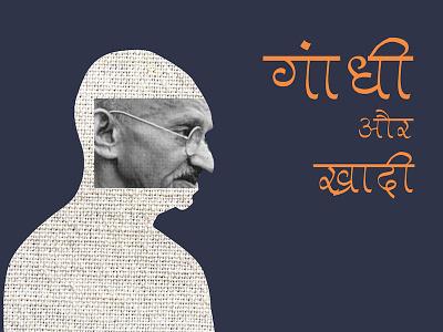 Gandhi And Khadi: Indian Illustration art masking mahatma-gandhi illustration hindi poster graphic