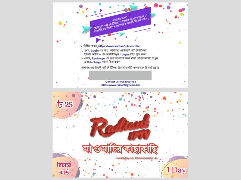 Radiant IP TV Regular Recharge Card by Md Sharif Bin Mostafa