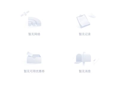 empty 空状态