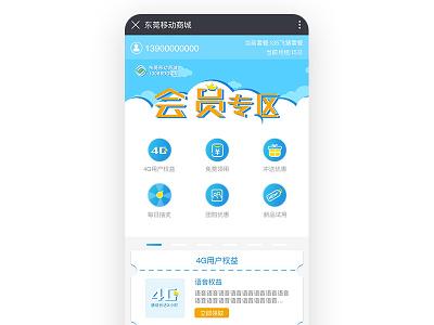 China Mobile Communications Corporation ui