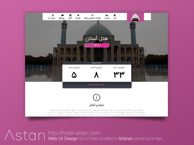 Astan Hotel Website UI website adobe muse available free rooms astan hotel mosque room reservation isfahan iran hotel user interface ui