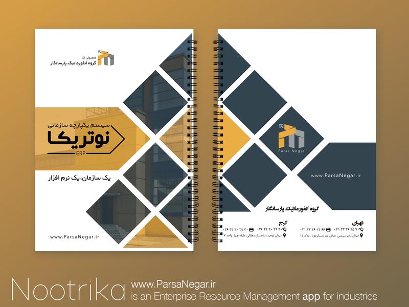 Nootrika ERP Software Catalog editorial art software catalogs catalogue brochure brochure design cover editorial catalogue design