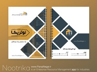 Nootrika ERP Software Catalog