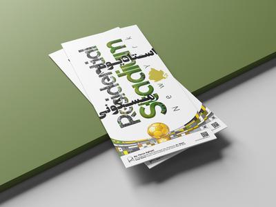 Residential Stadium Tri Fold Brochure