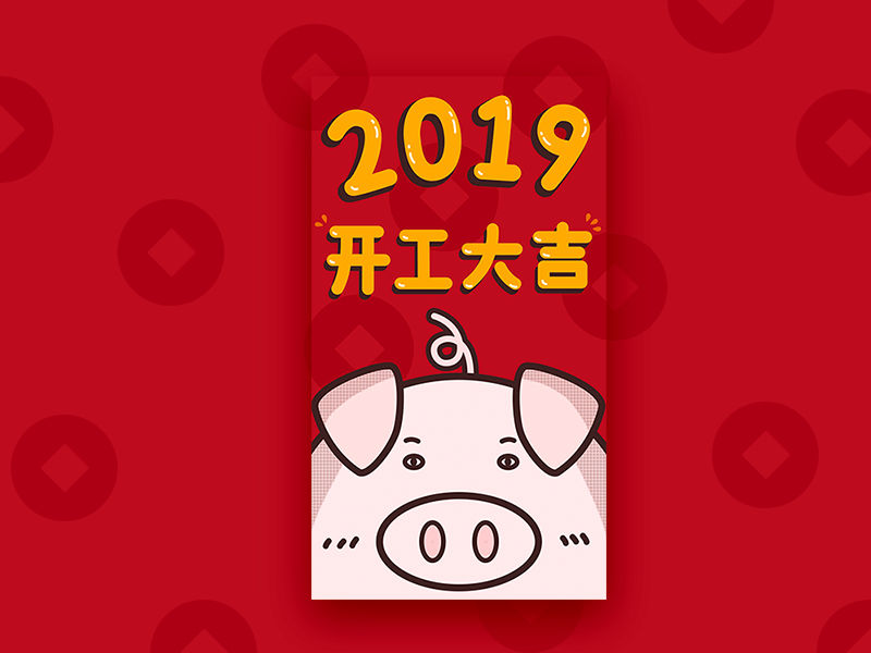 happy new year happy new year 2019 pig color festival red illustration