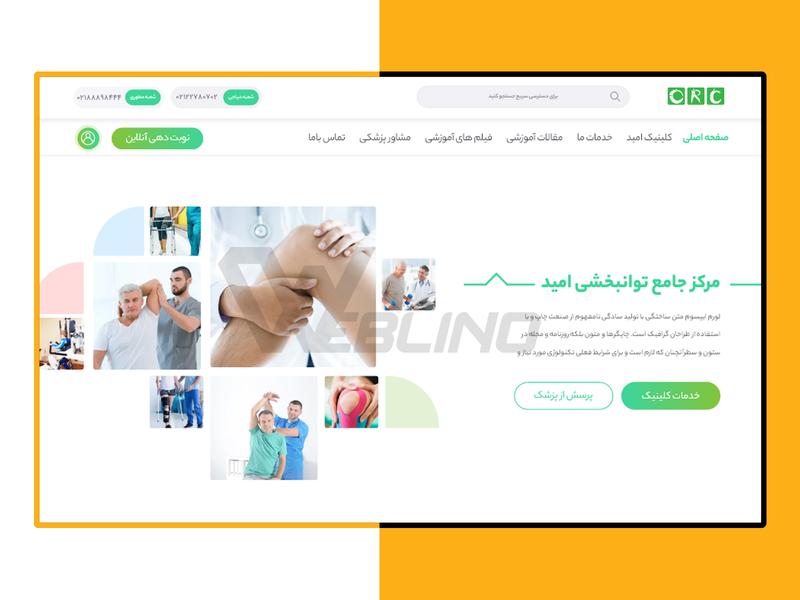 Clinic Omid persian ui iran ux ui landing medical