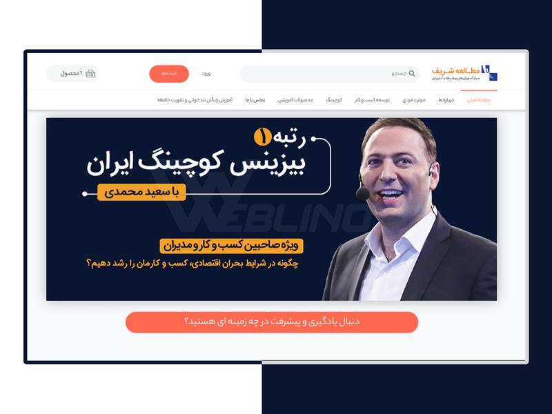 Motale Sharif coaching meysamkhorsand landing iran weblino ui uiux web design