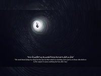 فَاذْكُرُونِي أَذْكُرْكُمْ | II