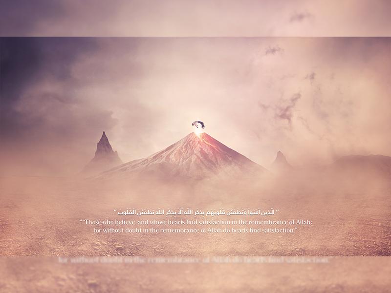فَاذْكُرُونِي أَذْكُرْكُمْ | V quran islamic peace sad behance photoshop photomanipulation digital art adobe