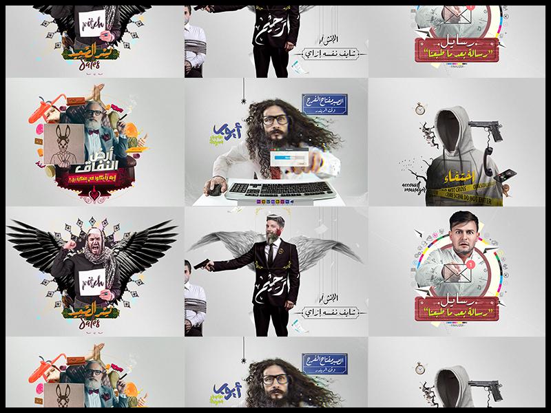 Advertising Agencies (Ramadan 2018 Drama) series tv egypt retouching invite ramadan adv digitalart drama advertising