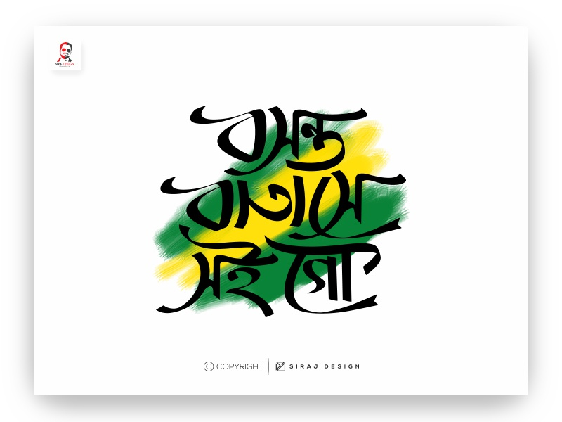 Bengali Typography (Bosonto Batashe Soi Go) by MD SIRAJUL ISLAM on