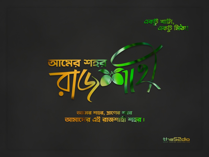 Bangla Typography lettering mango rajshahi graphic design illustration bangladesh bangla typography bengali typogaphy